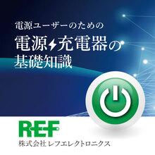 電源ユーザーの為の『電源・充電器の基礎知識』 製品画像