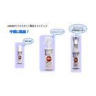 ミネラル除菌水「サクラウイルスカット」ウイルス感染症対策のご提案 製品画像
