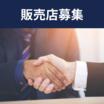 【販売代理店・取扱企業募集!!】工場IoTソリューション 製品画像