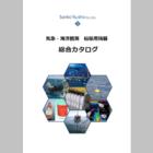 三興通商株式会社『気象・海洋観測 船舶用機器 総合カタログ』 製品画像