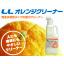 洗剤『LLオレンジクリーナー』 製品画像