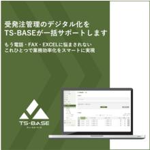 受発注&倉庫管理システム『TS-BASE』 ※無料トライアルあり 製品画像