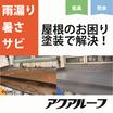 溶剤不可!操業中でも安心を!水性屋根用塗料で改修計画をサポート 製品画像