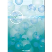 スポーツ総合カタログ 製品画像