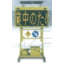 ソーラー式積載型車載標識装置『なっくん2号』 製品画像