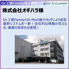 【Dr.工程Family導入事例】株式会社オギハラ様 製品画像