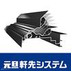 金属屋根オプション『元旦軒先システム』 製品画像