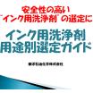 『インク用洗浄剤の用途別選定ガイド』を無料進呈中! 製品画像