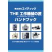 株式会社エイティック『THE 工作機械の匠 ハンドブック』 製品画像