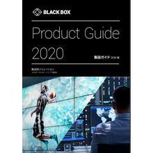 【Product Guide 2020】(製品別ソリューション) 製品画像
