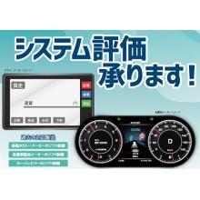 車載用ECUなどのV字型開発モデル向け システム評価受託サービス 製品画像