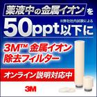 『3M(TM)金属イオン除去フィルター』※オンライン説明対応中 製品画像