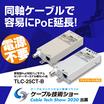 同軸LANモデム『受電型PoE対応 TLC モデム』 製品画像