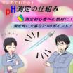 【マンガでわかる!】pH測定の仕組み 製品画像