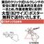 大型ポスター「東日クリック式トルクレンチの正しい使い方」 製品画像