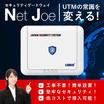 【UTM】セキュリティ・ゲートウェイ『Net Joe』 製品画像