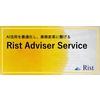 Rist Adviser Service 製品画像