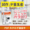 【新刊】ベルヌーイ流撹拌ユニットカタログ 製品画像