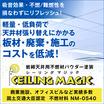 岩綿天井用 不燃材パウダー塗装『シーリングマジック』  製品画像