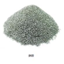 鉄粉製造・販売 製品画像