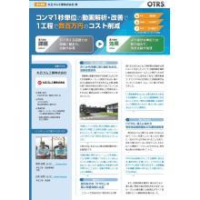 【OTRS導入事例】丸五ゴム工業株式会社様 製品画像