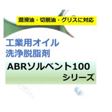 ABRソルベント100シリーズ 製品画像