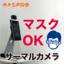 【サーマルカメラ】非接触で体温測定!高精度センサー搭載 #検温 製品画像
