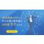 中小企業経営者向けの融資代行サービス(初期費用¥0、成果報酬) 製品画像