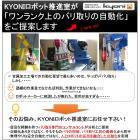 京二ロボット推進室「ワンランク上のバリ取りの自動化のご提案」 製品画像