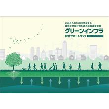 【設計サポートブック】グリーンインフラ 製品画像