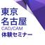 【東京・名古屋】CAD/CAM体験セミナー 製品画像