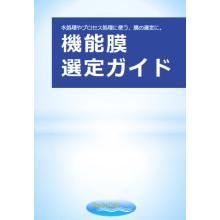 【無料進呈中】小冊子『機能膜 選定ガイド』 製品画像