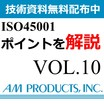 【※改善事例】ISO45001 労働災害改善事例の紹介 製品画像