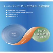 スーパーエンジニアリングプラスチック成形のご提案 製品画像