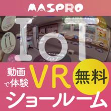 【マスプロのIoTが分かる】体験できるVRショールーム開催中! 製品画像