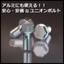 万能型縦溝式「ユニオンボルト」【※コンタミが少なく安心・安価】 製品画像