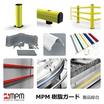 MPM樹脂ガード材 製品総合カタログ【MPM】 製品画像