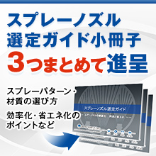 小冊子『スプレーノズル選定ガイド』※3冊同時プレゼント 製品画像