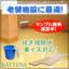 老人ホーム 老健施設 病院 に適したフローリング KATTENA 製品画像