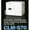 IDカード用レーザマーカ CLM-S70 製品画像