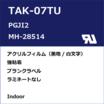TAK-07TU UL規格ラベル 製品画像