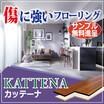 耐傷フローリング『KATTENA』※無料サンプル進呈 製品画像