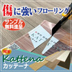 【新柄登場】耐傷フローリング『KATTENA』※無料サンプル進呈 製品画像