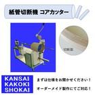 【手動式、低価格でご提供】紙管切断機(コアカッター) 製品画像