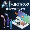 AIヘルプデスク運用支援サービス 製品画像