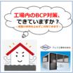 【工場内のBCP対策はできていますか?】地震シェルター 製品画像