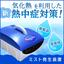 熱中症対策に!ミスト発生装置『ユニバーサルミスト MUM602』 製品画像