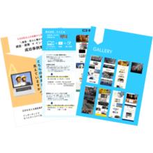 【無料配布】実績3,500社!建設業界の集客・採用方法 製品画像