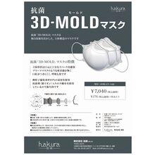 抗菌「3D-MOLD」マスク 製品画像