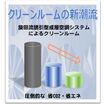 クリーンルーム用 旋回流誘引型成層空調システム TCR-SWIT 製品画像